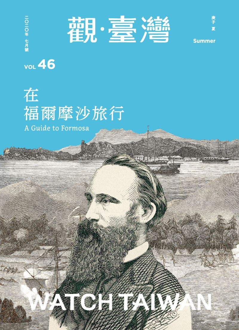 Watch Taiwan觀.臺灣第46期