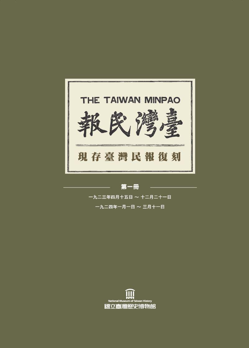 現存臺灣民報復刻(全八冊)