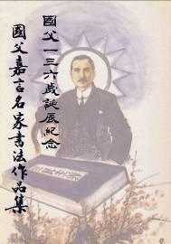 國父一三六歲誕辰紀念--國父嘉言書法集