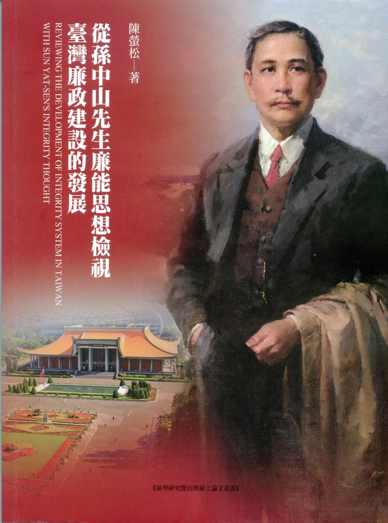 從孫中山先生廉能思想檢視臺灣廉政建設的發展