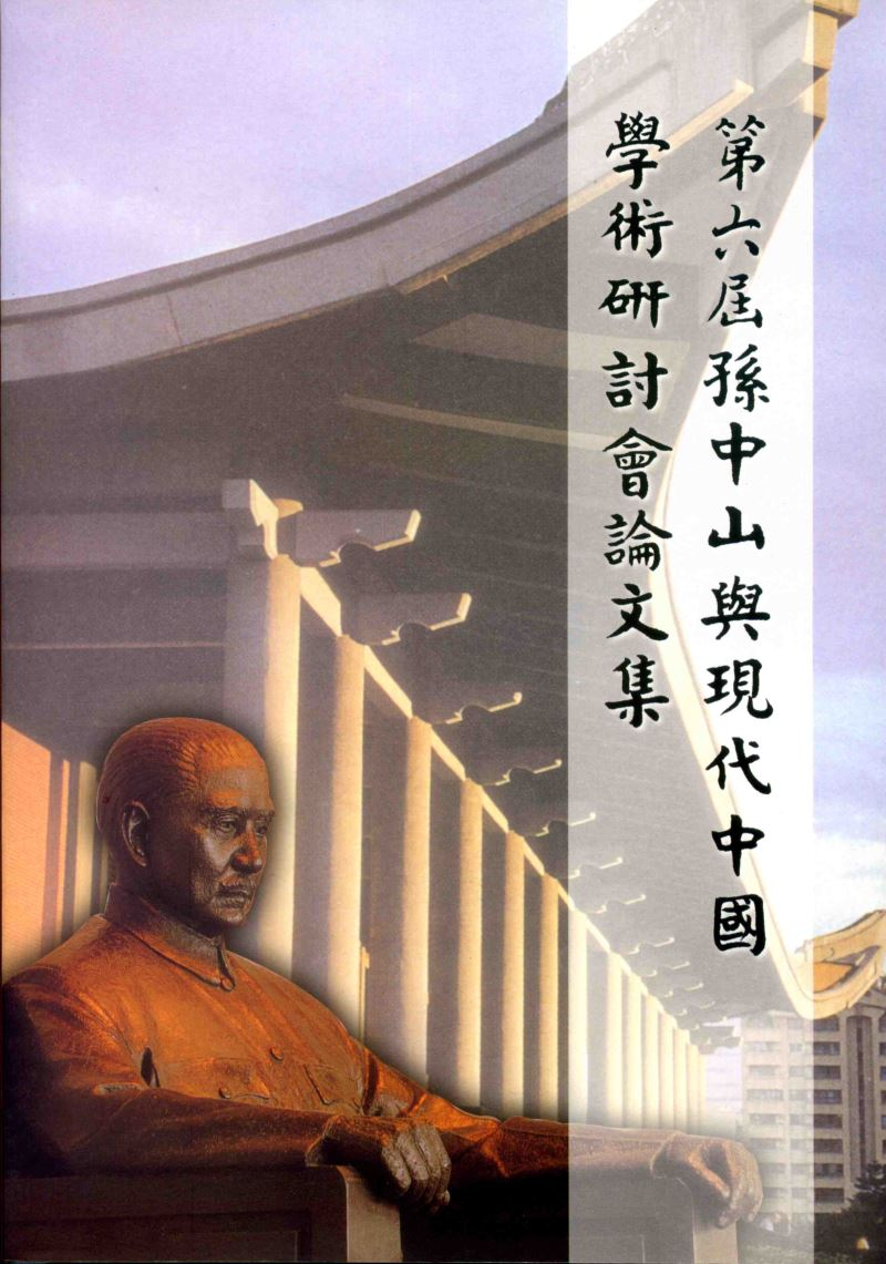 第六屆孫中山與現代中國學術研討會論文集