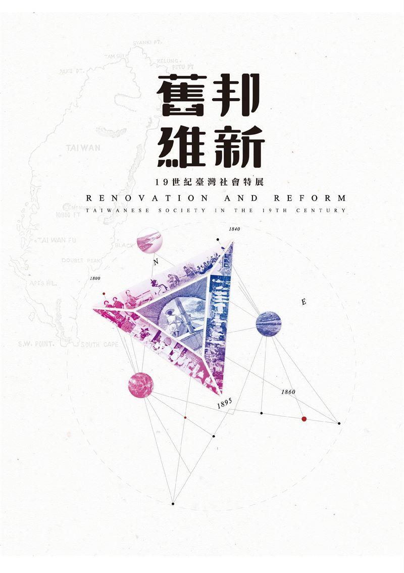 舊邦維新:19世紀臺灣社會特展專刊