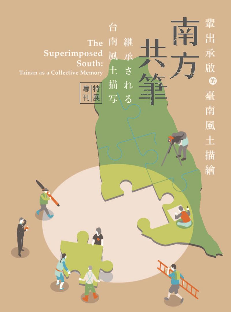 南方共筆:輩出承啟的臺南風土描繪特展專刊