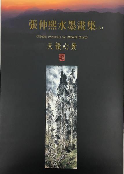 張伸熙水墨畫集(八)天韻心景