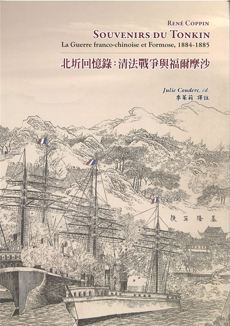 北圻回憶錄:清法戰爭與福爾摩沙