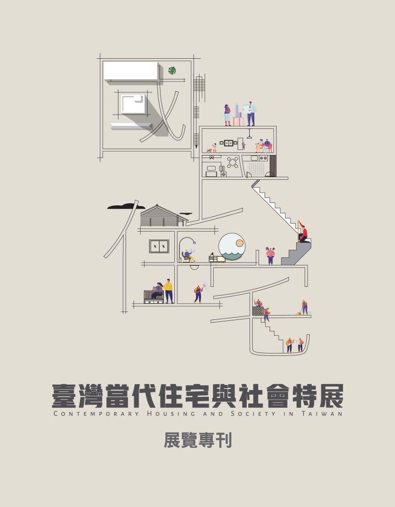 國.民.住.宅:臺灣當代住宅與社會特展 展覽專刊