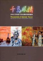 千島風情─2008印尼當代民俗畫家聯展畫集