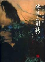 傳統與創新:二十世紀中國繪畫