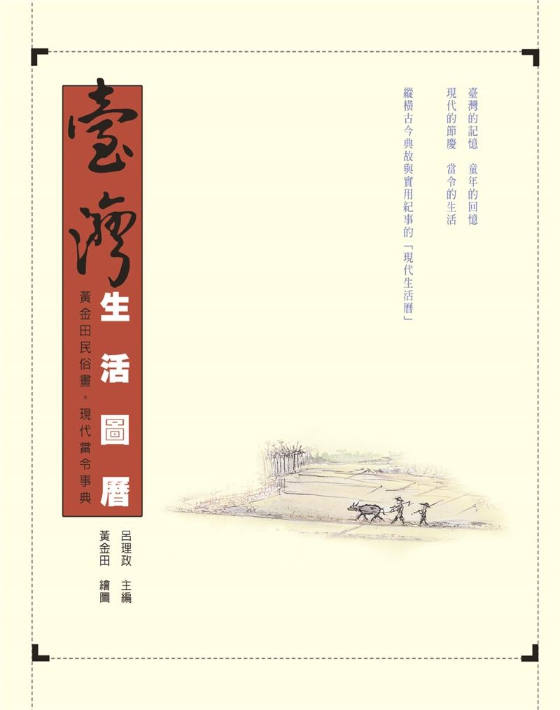 臺灣生活圖曆