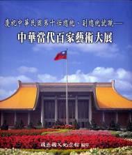 中華當代百家藝術大展