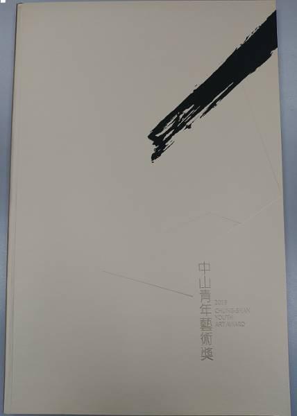 2019 中山青年藝術獎
