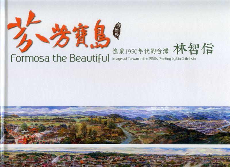 芬芳寶島:憶象1950年代的臺灣-林智信彩繪展