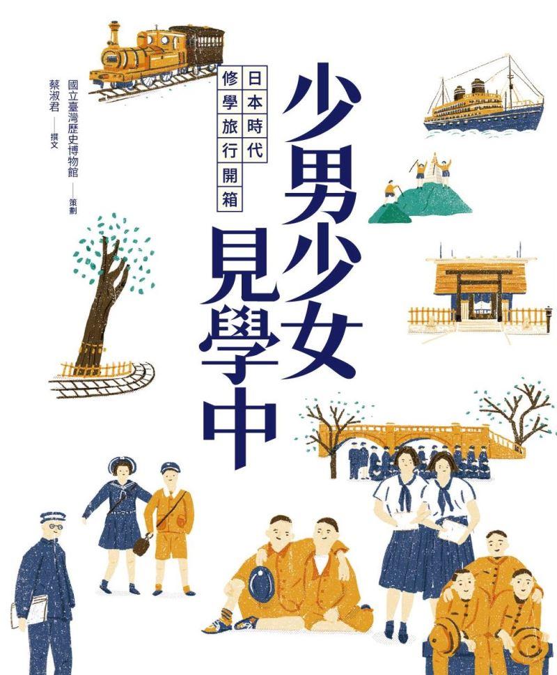 少男少女見學中——日本時代修學旅行開箱