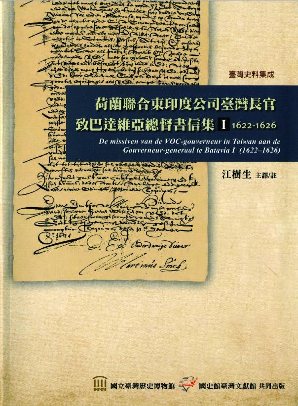 荷蘭聯合東印度公司臺灣長官致巴達維亞總督書信集Ⅰ(1622-1626) 、Ⅱ(1627-1629)