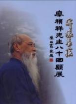 廖禎祥先生八十回顧展