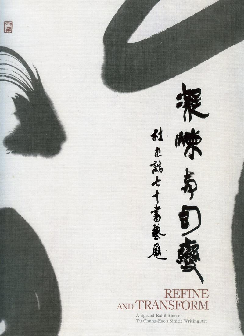 凝煉與幻變:杜忠誥七十書藝展