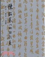 陳昭貳八四回顧展:書法、篆刻、油畫作品集