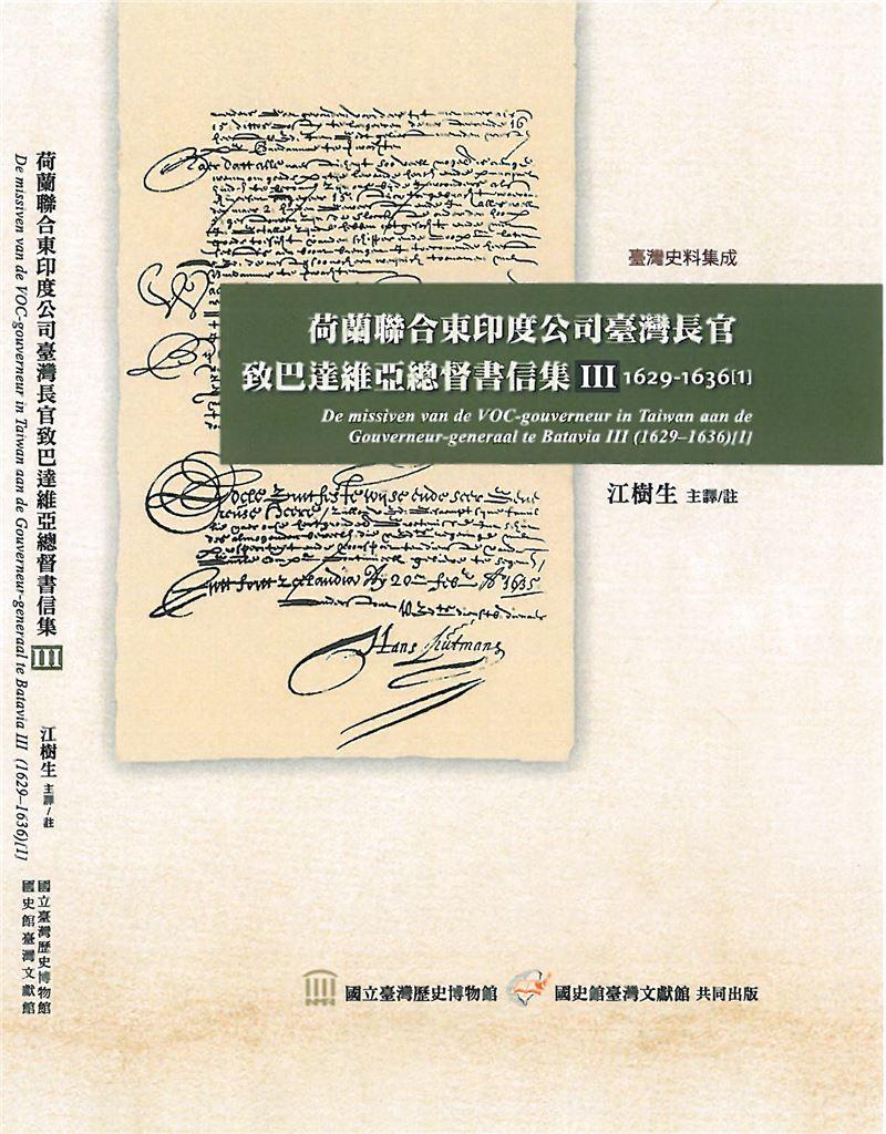 荷蘭聯合東印度公司臺灣長官致巴達維亞總督書信集Ⅲ、Ⅳ、Ⅴ冊