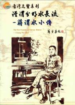 台灣先賢系列 涇渭分明水長流—蔣渭水小傳