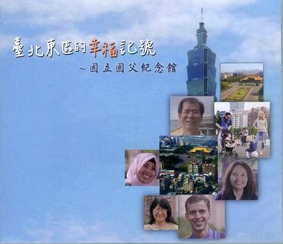 臺北東區的幸福記號~國立國父紀念館