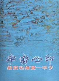 宇宙心印─劉國松繪畫一甲子