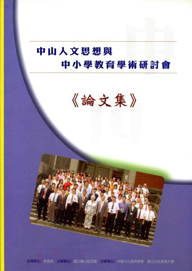 中山人文思想與中小學教育學術研討會論文集