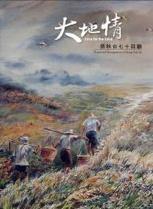 大地情─張秋台七十回顧展