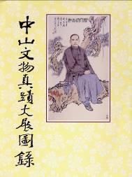 中山文物真蹟大展圖錄