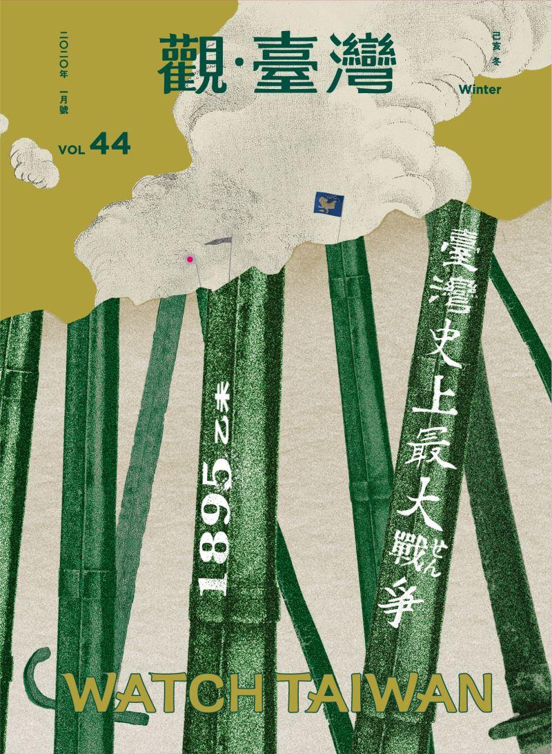 WatchTaiwan 觀.臺灣第44期