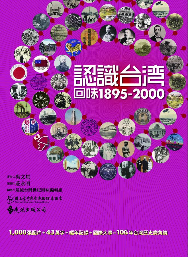 認識臺灣,回味1895-2000