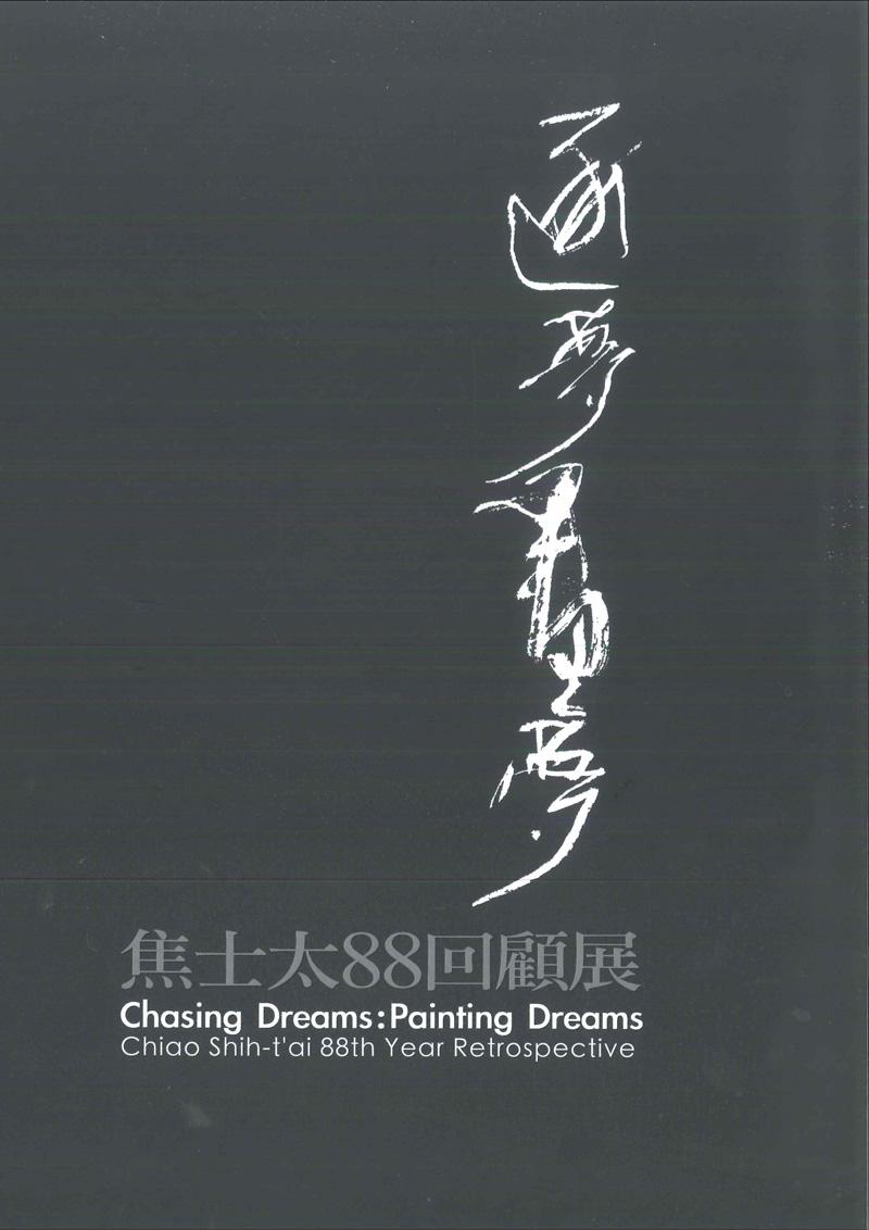逐夢,畫夢:焦士太88回顧展