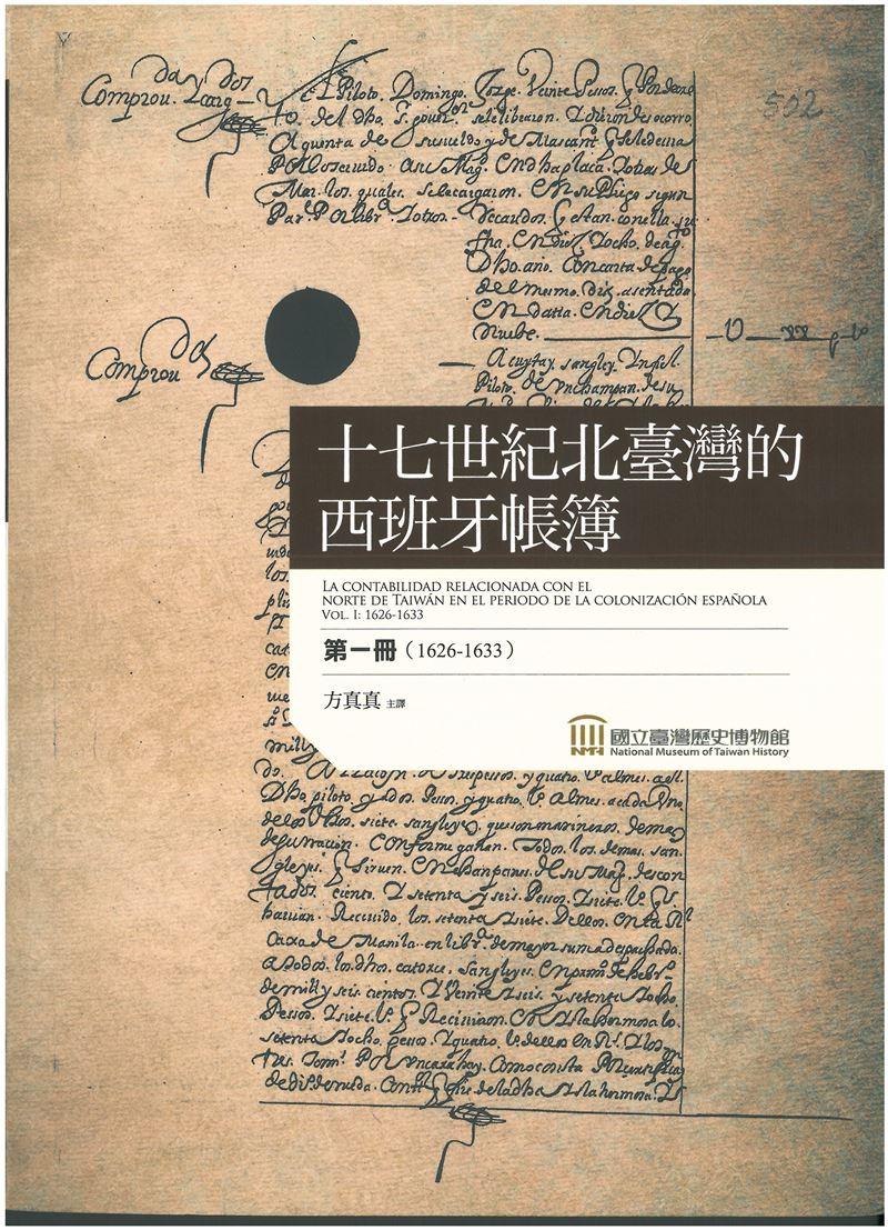 十七世紀北臺灣的西班牙帳簿-第一冊(1626-1633)