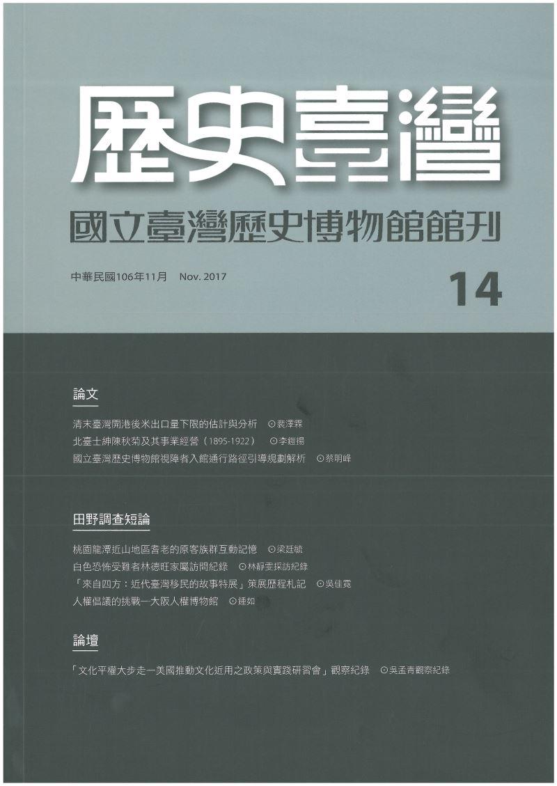 歷史臺灣第14期