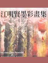 縱筆天地-江明賢墨彩畫集
