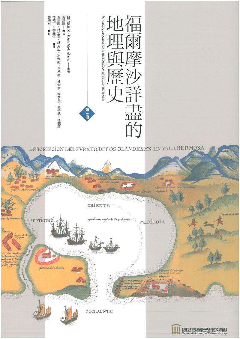 福爾摩沙詳盡的地理與歷史(全2冊)