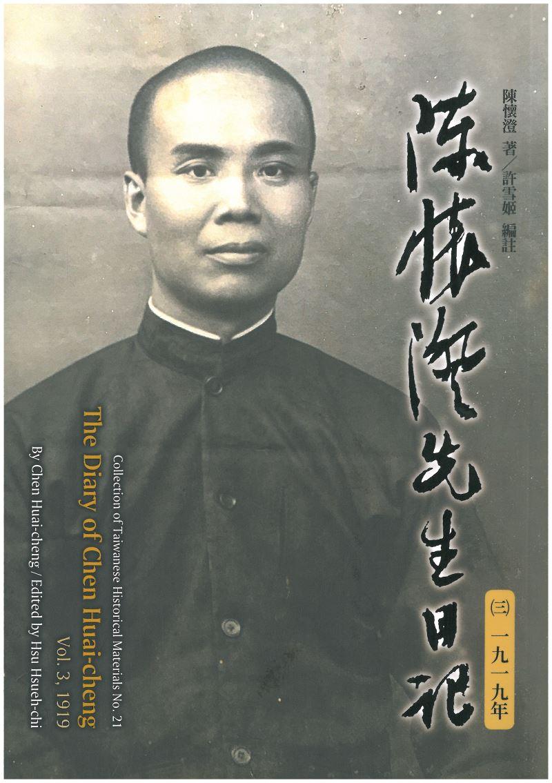 陳懷澄先生日記(三)一九一九年(臺灣史料叢刊21)