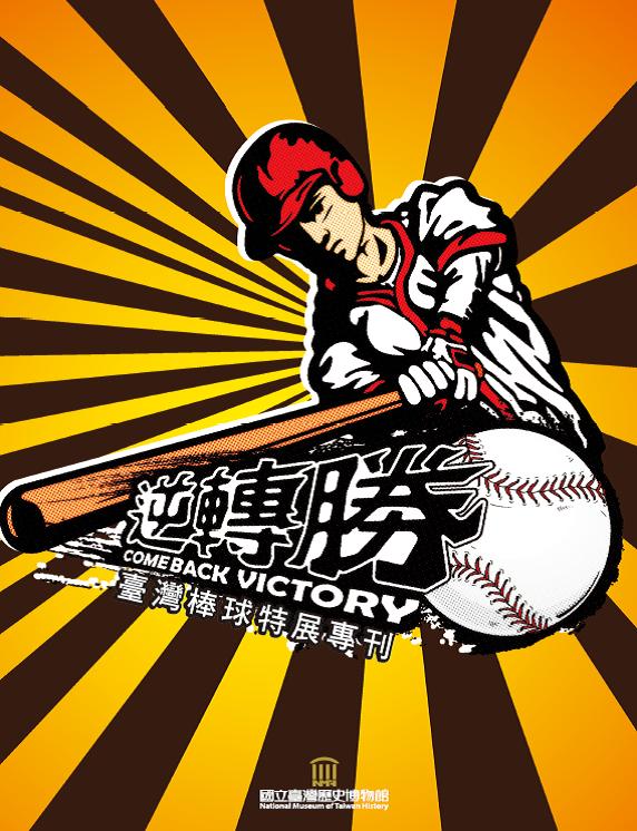 逆轉勝臺灣棒球特展