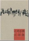 この土地この民‧台湾の物語国立台湾歴史博物館ガイドブック