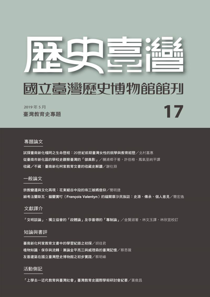 歷史臺灣第17期:臺灣教育史專題
