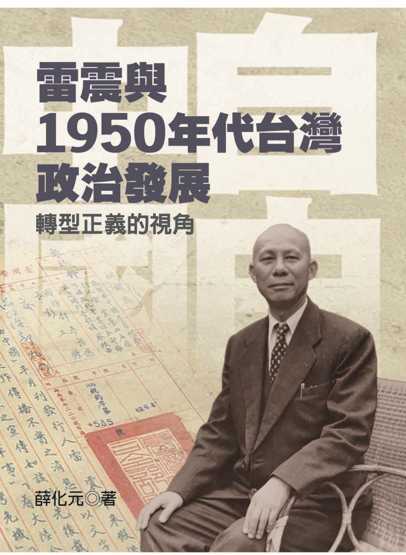 雷震與1950年代台灣政治發展——轉型正義的視角_封面