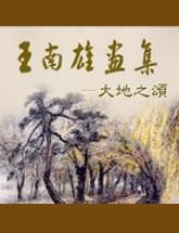 王南雄畫集:大地之頌