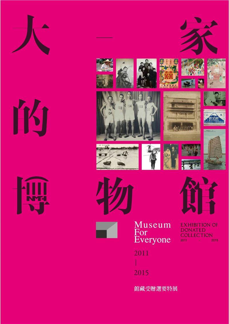 大家的博物館:2011-2015館藏受贈選要特展 專刊