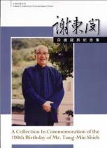 台灣先賢系列-謝東閔百歲誕辰紀念集