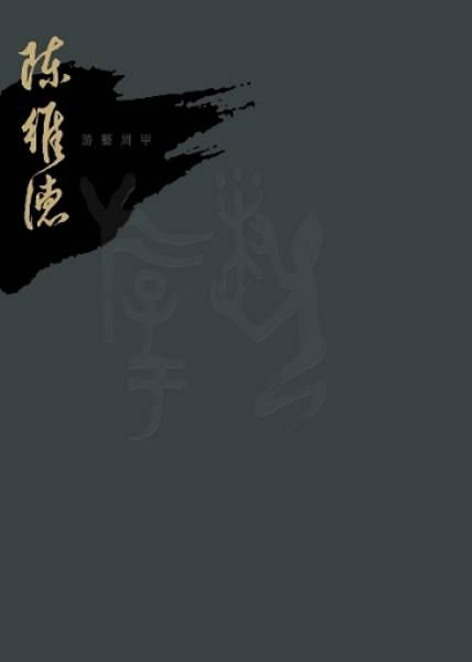 游藝周甲:陳維德書藝回顧展輯