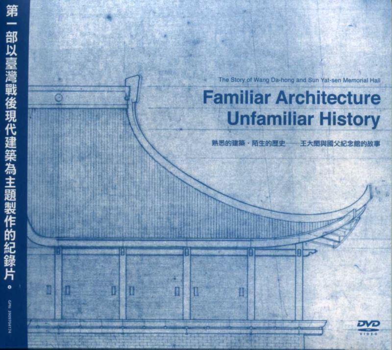 「熟悉的建築‧陌生的歷史」─王大閎與國父紀念館的故事
