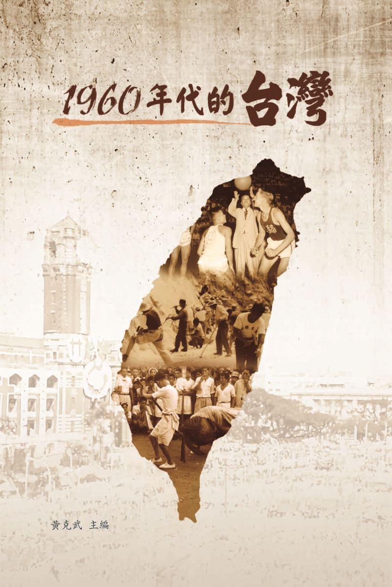 1960年代的台灣_封面