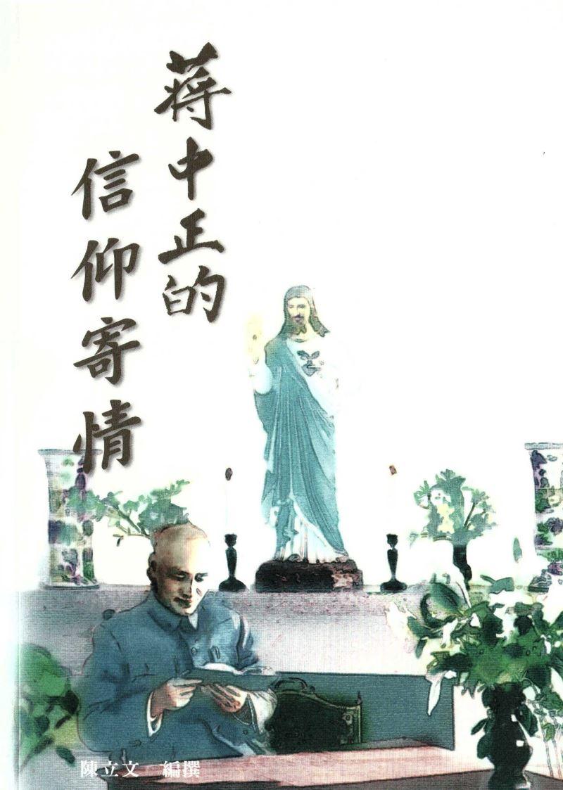 蔣中正的信仰寄情_封面