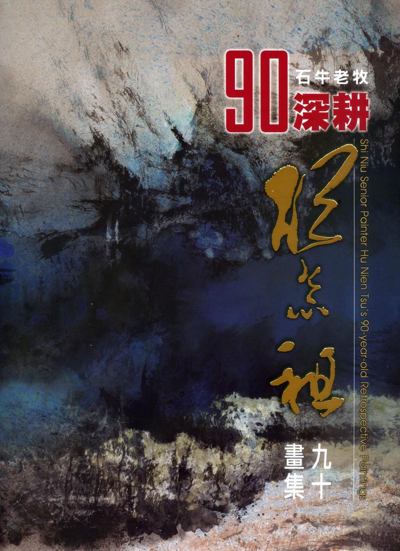 石牛老牧 90深耕 : 胡念祖九十畫集