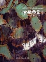 泠然希音─戴武光水墨、書法2003~2006