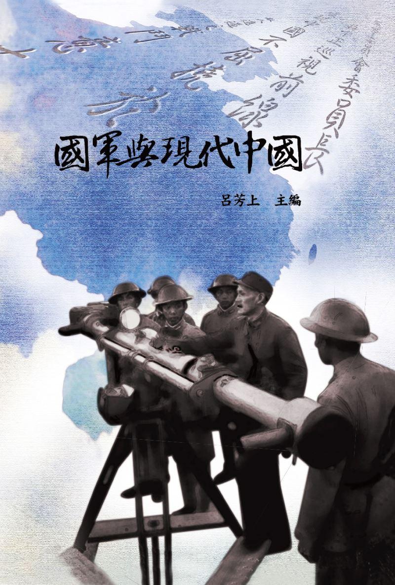 國軍與現代中國_封面